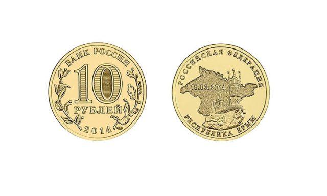 Монеты республики Крым