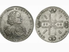 Новоделы царских монет