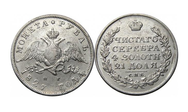 1 рубль 1827 года