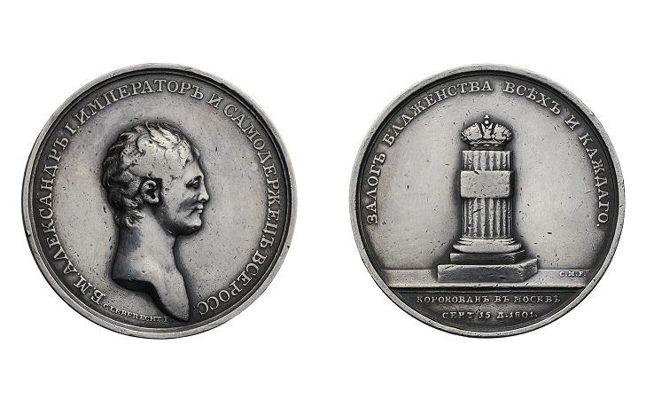 Монета Коронация Александра I