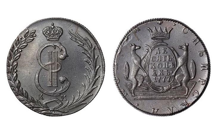 Цена монеты из колыванской меди