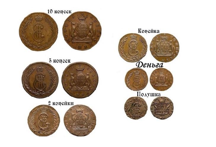 Цена сибирских монет Екатерины