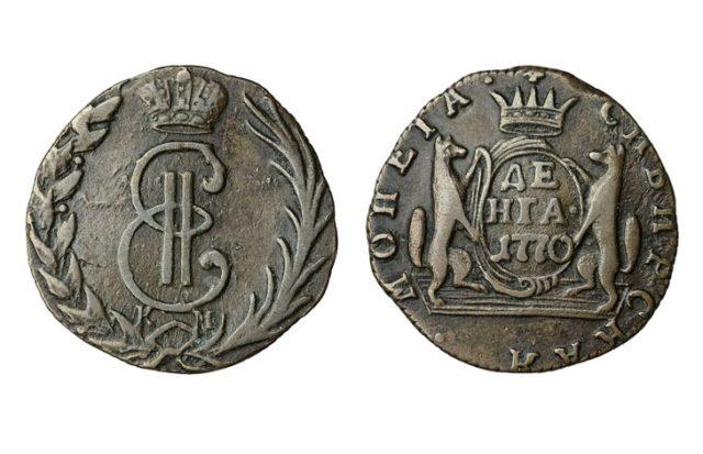 Сибирские монеты