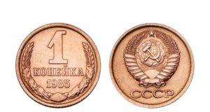 Ценные монеты СССР номиналом 1 копейка