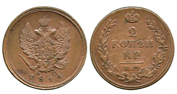 Монета 2 копейки 1814 года