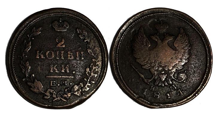Стоимость монеты 2 копейки 1814 года