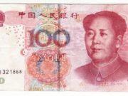 Банкноты Китая