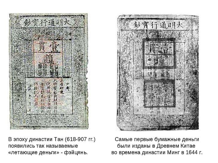 Первые китайские вексели