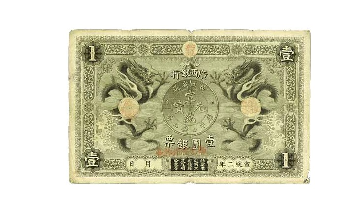Древние китайские банкноты