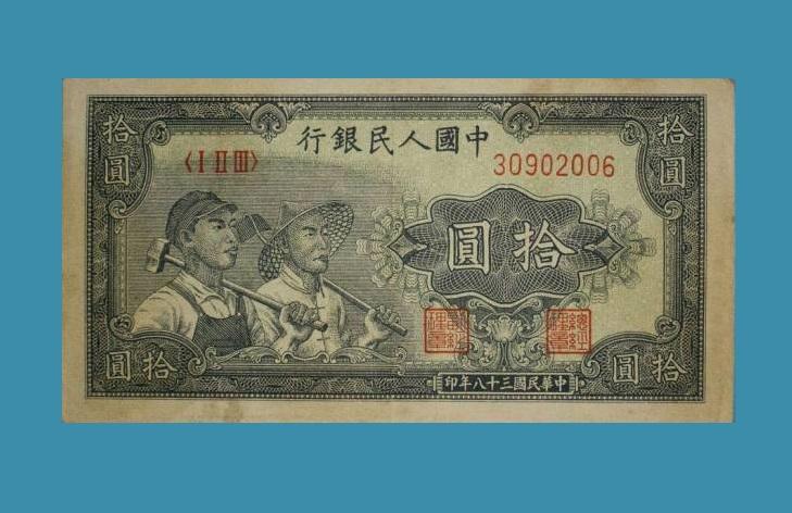 Банкноты КНР