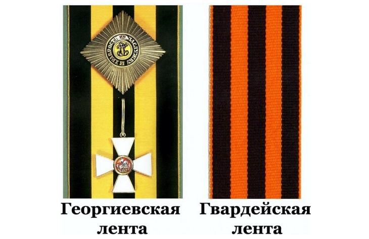 Гвардейская лента