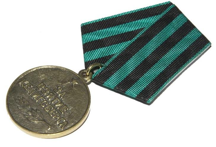 Особенности медали «За Кенигсберг»