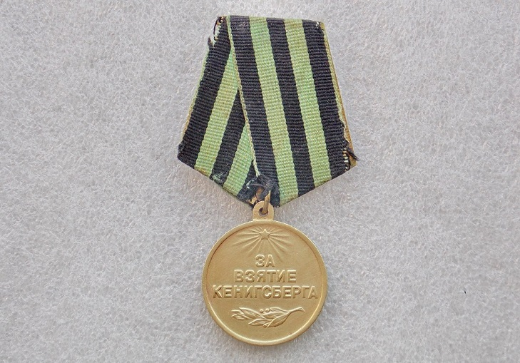 Вид медали «За Кенигсберг»