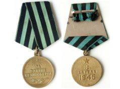 Медаль «За Кенигсберг»
