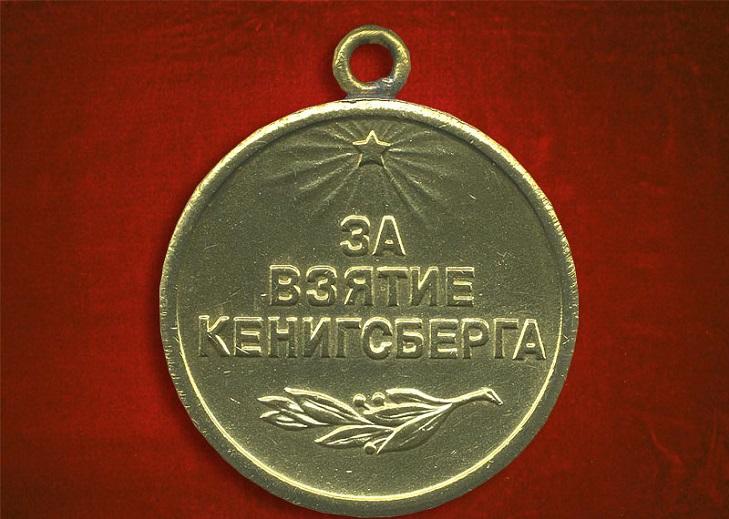 Кому вручалась медаль «За Кенигсберг»