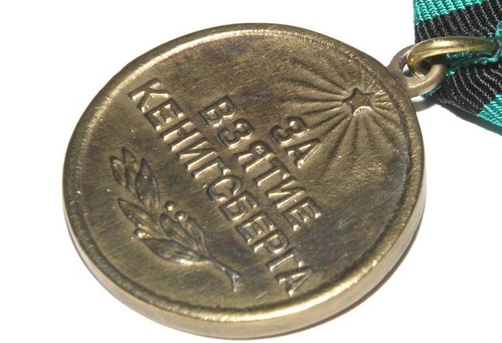 История медали «За Кенигсберг»