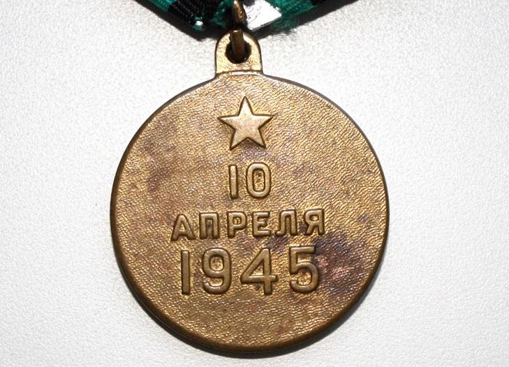 Как выглядит медаль «За Кенигсберг»