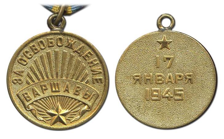 """Ношение медали """"За освобождение Варшавы"""""""