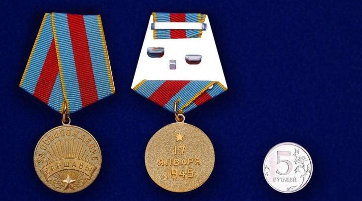 """Кому вручалась медаль """"За освобождение Варшавы"""""""