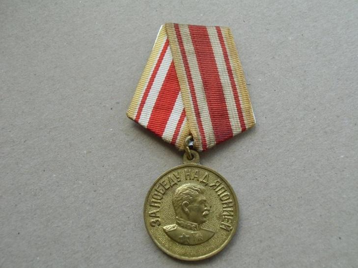 Награда «За победу над Японией»
