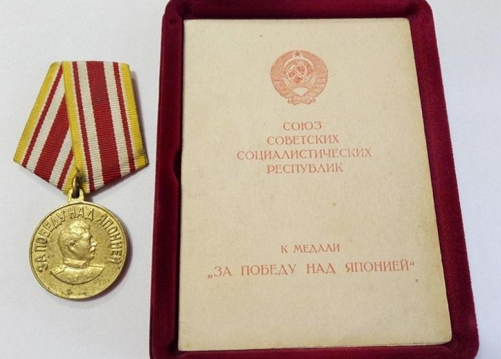 Вручение медали «За победу над Японией»