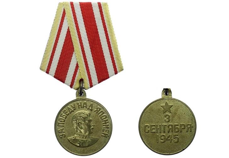 Разновидности медали «За победу над Японией»