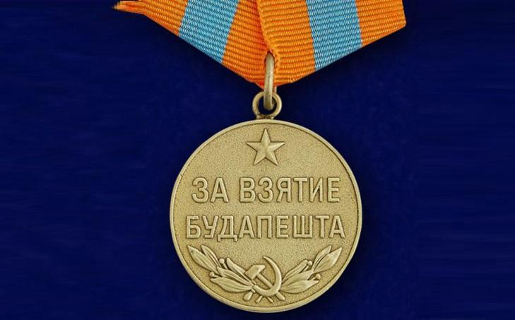 Медаль За взятие города Будапешта