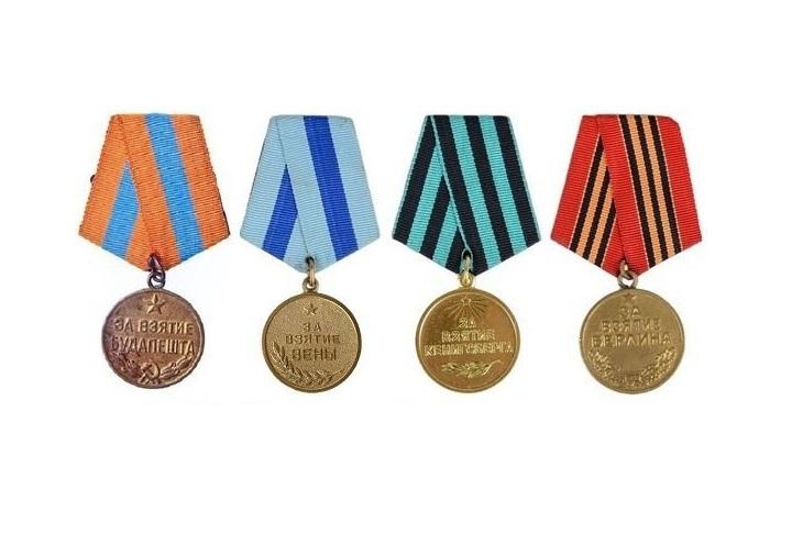 Серия медалей За взятие