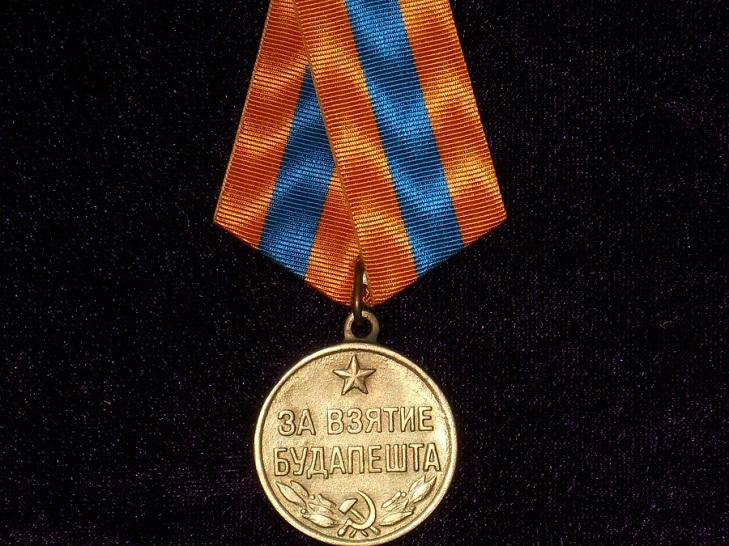 За взятие Будапешта: медаль