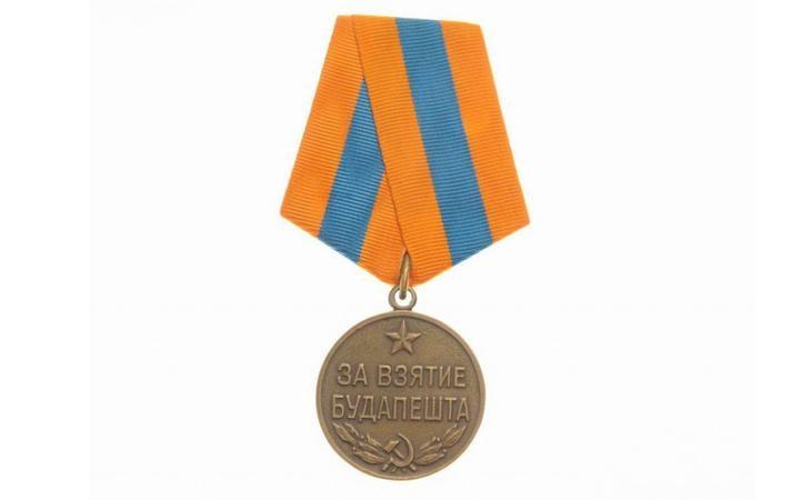 Кому вручалась медаль За взятие Будапешта