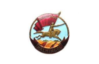 Медаль «За Халхин-Гол»