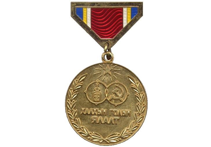 Юбилейные медали «За Халхин-Гол»