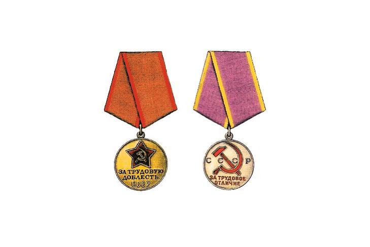 """Медаль «За трудовую доблесть» и """"За трудовое отличие"""""""
