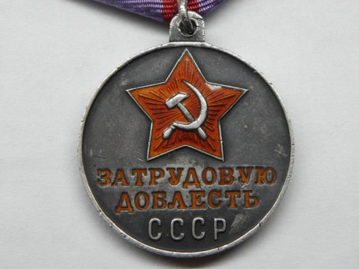Медаль «За трудовую доблесть СССР»