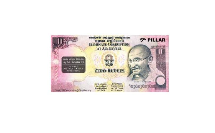 0 рупий