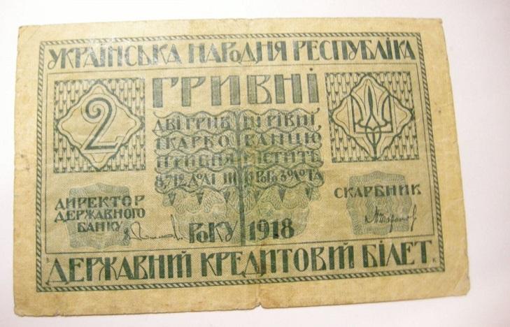 Банкнота 2 гривны 1918 г.