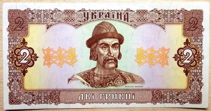 Банкнота 2 гривны 1992