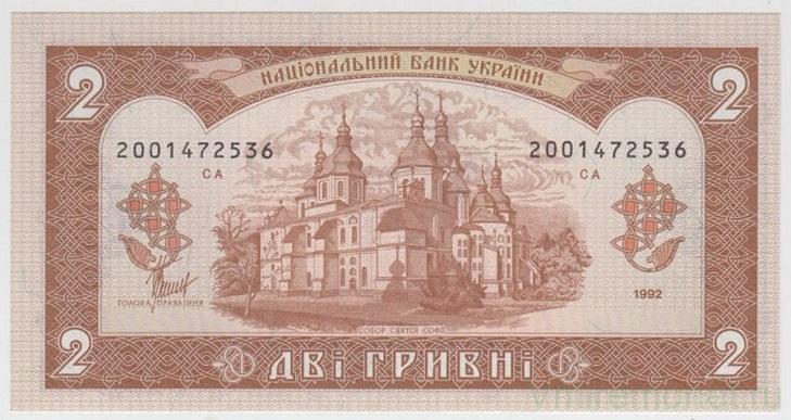 Банкнота 2 гривны 1992 - оборотная сторона