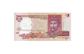 Банкнота 2 гривны