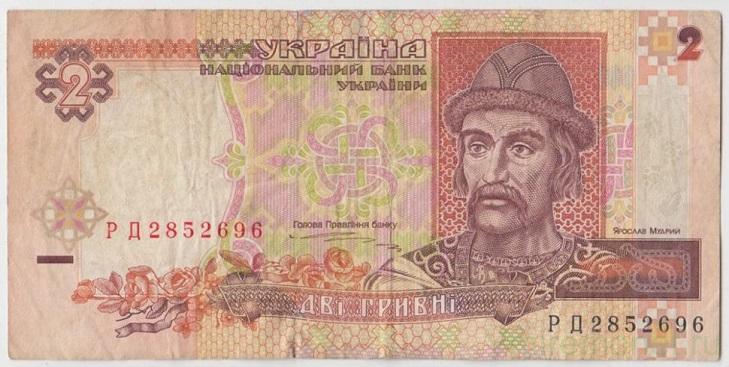 Банкнота 2 гривны 1995