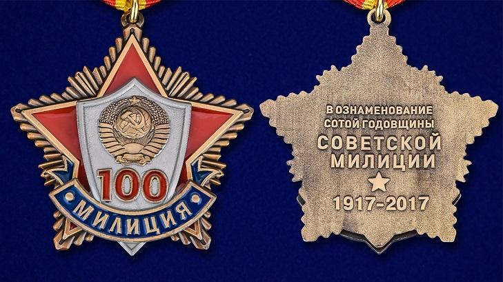 Медаль «100 лет милиции» в форме звезды
