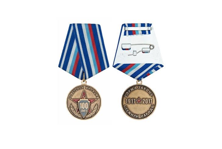 Медаль «100 лет советской милиции»