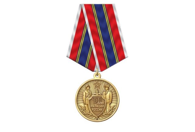 Медаль «100 лет милиции»