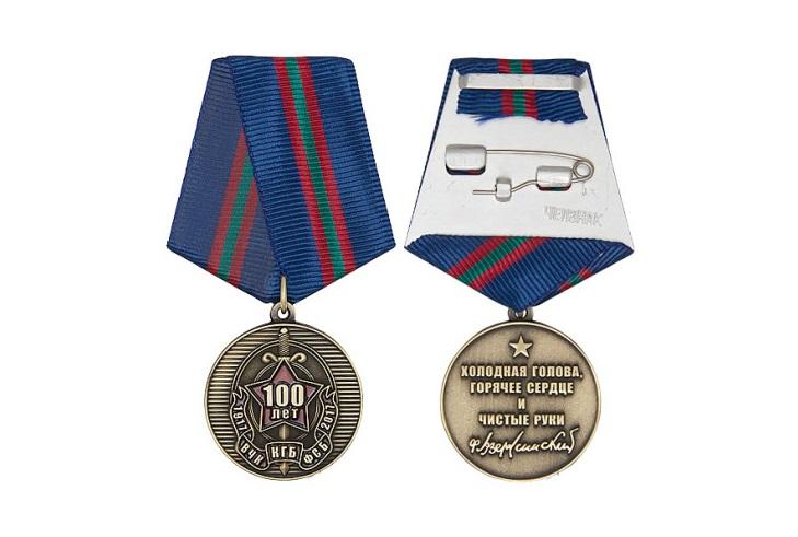 """Сувенирная медаль """"100 лет органам госбезопасности"""""""