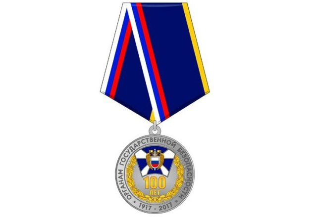 Медаль «100 лет органам государственной безопасности»