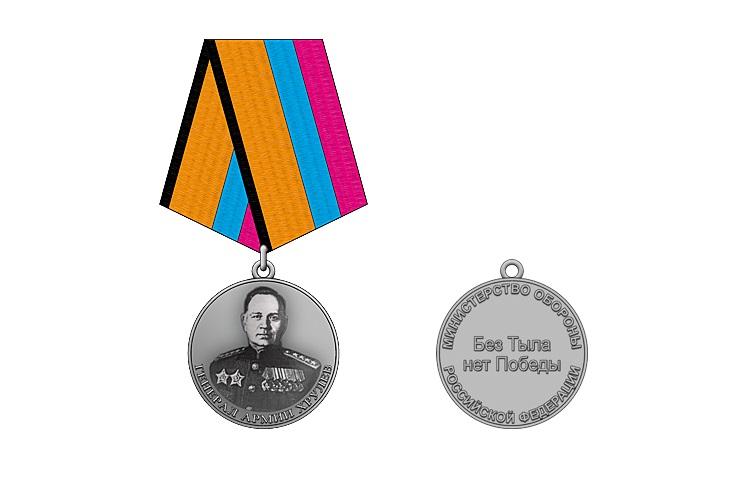 Описание медали «Генерал армии Хрулев»