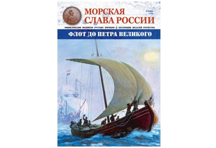 """Журнал """"Морская слава России"""""""