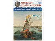 Морская слава России