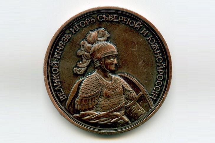 Медаль «В память морского похода Игоря к Царьграду в 941 году»