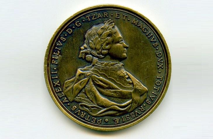 Медаль «В память учреждения флота в России 1696 г.»